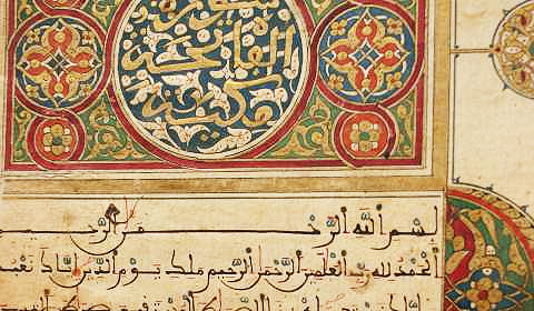Detail of a manuscript from The Tombouctou Manuscripts Project
